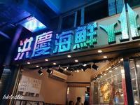 洪慶海鮮燒臘飯店 - 香港貧乏旅日記 時々レスリー・チャン