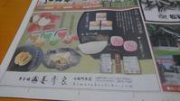 令和二年の迎春菓。菓子舗、喜夢良 - NPO法人セラピア函館代表ブログ アンシャンテルール就労継続支援B型事業所中止 セラピアファ-ムは農福連携へ