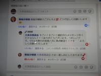 1月19日来演予定の春風亭柳朝師匠のコメント^^ - 柴まみママの大多喜便り
