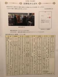 中京箕輪会会員の皆さんが長野県に義援金を送ってくれました - 中京箕輪会