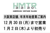 年末年始の営業について - ファイヤーキング大阪専門取扱店はま太郎