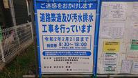 稲城長沼駅で道路築造工事中 - 俺の居場所2