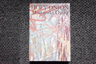 題府基之 Motoyuki Daifu 「 Holy Onion 」 - atsushisaito.blog