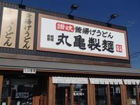 讃岐釜揚げうどん丸亀製麺15 - Happiness depends upon ourselves.