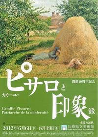 カミーユ・ピサロと印象派 - AMFC : Art Museum Flyer Collection