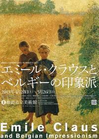 エミール・クラウスとベルギーの印象派 - AMFC : Art Museum Flyer Collection