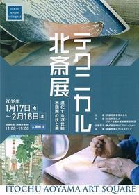 テクニカル北斎展 - AMFC : Art Museum Flyer Collection