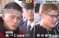 一億円おじさん殺害から麻薬まで犯罪者リスト - 世界の政治経済