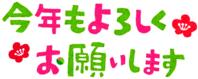 <2020年元日>令和初のお正月を迎えて新年ご挨拶(新たなる日本の未来に向けて) - ローリングウエスト(^-^)>♪逍遥日記