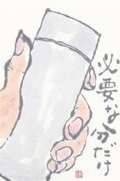 小さな水筒「必要な分だけ」 - ムッチャンの絵手紙日記