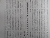 『家族を想うとき』のアクチュアリティ~『伝送便』掲載文 - 酔流亭日乗