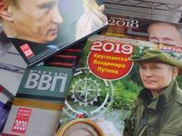 プーチンカレンダー、三期連続 - RÖUTE・G DRIVE AFTER DEATH