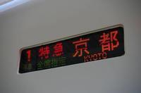 12/10 京都しまかぜを乗り通す - uminaha-t's blog