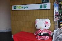 12/11 阪急経由で関空へ - uminaha-t's blog