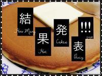 正解者いるの?いないの?感謝祭★ - 菓子と珈琲 ラランスルール 店主の日記。