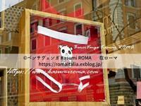 """""""「赤い下着」の準備はできた?@イタリア恒例!年越のラッキーアイテム♪"""" - 『ROMA』ローマ在住 ベンチヴェンガKasumiROMAの「ふぉとぶろぐ♪ 」"""