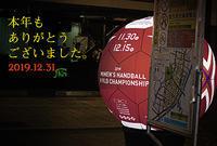 今年もありがとうございました2019〜「今年の一字」を交えて - 前田画楽堂本舗