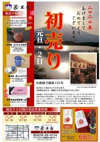 2020年「茂木園の初売り」 - 伊勢崎のお茶屋 *「茂木園」のブログ