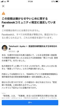 【報告】Facebookより言論弾圧を受けました - 捏造 日本軍「慰安婦」問題の解決をめざす北海道の会