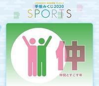 ほぼ日手帳みくじ~2020年のテーマは「スポーツ」 - 40代からの身の回り整理塾~自分カルテ®をつくろう