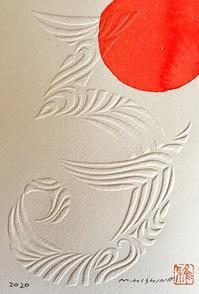 あけましておめでとうございます2020 - 水鏡 mizukagami