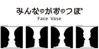 みんなのかおのつぼ / Face Vase:319 Motofumi -> 327 Riku - maki+saegusa
