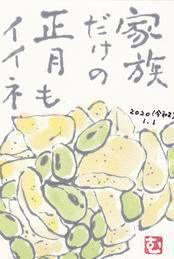 かずのこ豆「家族だけの正月もイイネ」 - ムッチャンの絵手紙日記