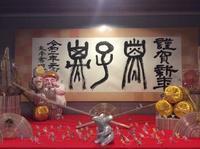 明けましておめでとうございます♥️ - Salon  de Noriko