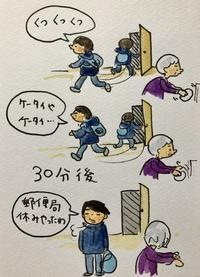 忘れ物3連発 - 一天一画   Yuki Goto