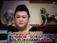 """売りどき?""""ヴィンテージ・シャネル@日本で人気上昇中!"""" ~ Vintage CHANEL ~ - 『ROMA』ローマ在住 ベンチヴェンガKasumiROMAの「ふぉとぶろぐ♪ 」"""