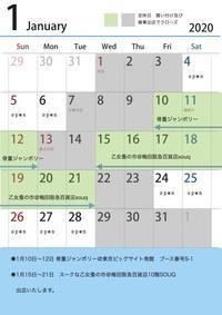 2020年1月銀座お店オープン日 - あんちっく屋SPUTNIKPLUS BLOG