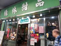 綠林甜品 - 香港貧乏旅日記 時々レスリー・チャン