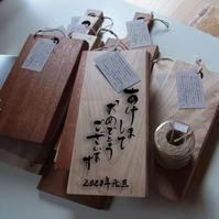 謹賀新年!! - 十勝 Trout Carving Gallery II