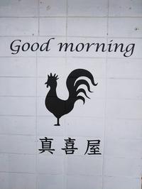 Good morning 真喜屋(名護市) - なんくるないさ~、ワンッ!!