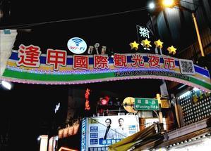 台湾に来たら外せない♪美味しいものいっぱいの台中夜市散策(花生糖冰淇淋) - 南米・中東・ちょこっとヨーロッパのアイスクリーム旅
