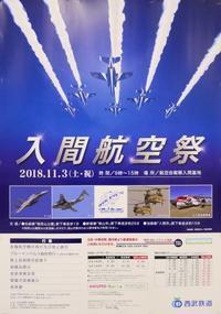 入間航空祭2018ポスター - Fire and forget