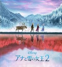 アナと雪の女王2 - まやぞーの ほぼ映画ばなし