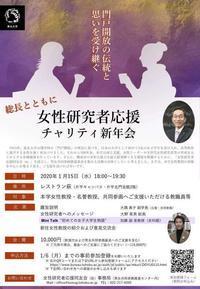 チャリティ新年会のお知らせ(1/15) - 大隅典子の仙台通信