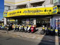 初売り - バイクセンター Don chan 日記