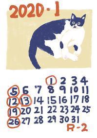1月のカレンダー - 糸巻きパレットガーデン