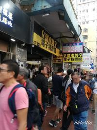 源興美食@西九龍中心 - 香港貧乏旅日記 時々レスリー・チャン