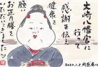 健康を願い正月膳を完食 - ムッチャンの絵手紙日記