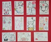 いただいた年賀状令和2年「子年」 - ムッチャンの絵手紙日記