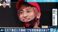 吉本芸人EXIT兼近は少女売春あっせんで逮捕されていた-芸能人は裏社会の広告塔 - 蒼莱ブログ