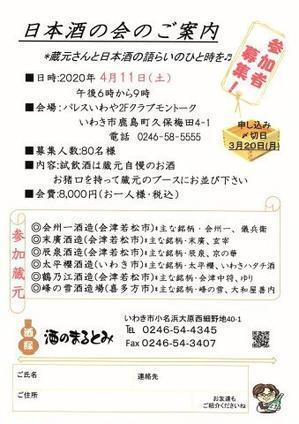 4月11日(土)日本酒の会酒のまるとみ - いわき市小名浜発 酒のまるとみのしょうこ女将の店番日記