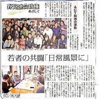 20200103 【野党共闘】ACT新潟 - 杉本敏宏のつれづれなるままに