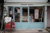 Penguin Pastry(ペンギンペストリー)東京都世田谷区豪徳寺/ケーキ 焼き菓子 ~ GRIIIと新春お散歩 その2 - 「趣味はウォーキングでは無い」