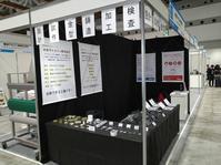 新価値創造展2019 in 東京 - 東大阪のダイカスト工場の日々。          by 共栄ダイカスト㈱