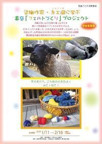 真庭「フェルトづくり」プロジェクト参加者募集中! - HISHIO ARTS INFORMATION