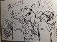 お正月は鮒クンを池に帰しました! - 木村佳子のブログ ワンダフル ツモロー 「ワンツモ」